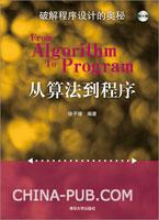 从算法到程序(从应用问题编程实践全面体验算法理论)(china-pub首发)