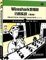 Wireshark数据包分析实战(第2版)(经典网络书籍)
