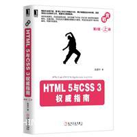 HTML 5与CSS 3权威指南(第2版.上册)[按需印刷]