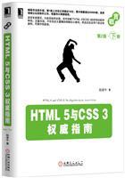 HTML 5与CSS 3权威指南(第2版.下册)