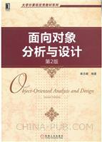 (www.wusong999.com)面向对象分析与设计.第2版