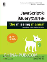 JavaScript和jQuery实战手册(原书第2版)