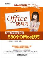 Office战斗力:高效办公必备的580个Office技巧(双色)