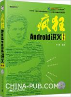 疯狂Android讲义(第2版)