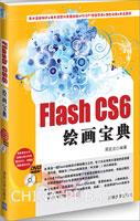 Flash CS6绘画宝典