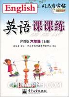 英语课课练 沪教版 六年级(上册)