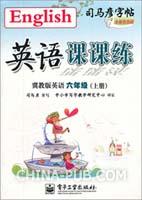 英语课课练 冀教版英语 六年级(上册)