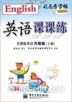 英语课课练 鲁教版英语 六年级(上册)
