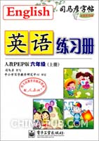 英语练习册 人教PEP版 六年级(上册)