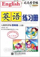 英语练习册 人教PEP版 四年级(上册)