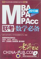 2013MBA、MPA、MPAcc联考数学必备老蒋笔记