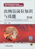 出纳员岗位知识与技能(第2版)