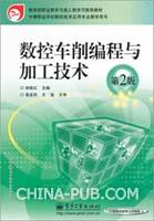 (特价书)数控车削编程与加工技术(第2版)(含密码标)