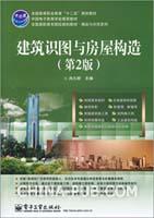 建筑识图与房屋构造(第2版)