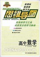 中学思维导图・高中数学 2012.8新版