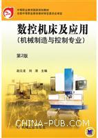 数控机床及应用(机械制造与控制专业)