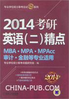 2014考研英语(二)精点(MBA.MPA.MPAcc/审计.金融等专业适用)