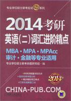 2014考研英语(二)词汇进阶精点(MBA.MPA.MPAcc/审计.金融等专业适用)