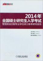 2014年全国硕士研究生入学考试管理类全日制专业学位硕士联考研究报告