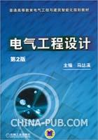 电气工程设计-第2版