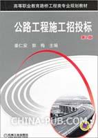 公路工程施工招投标(第2版)