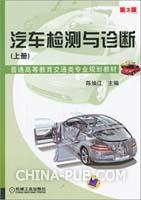 汽车检测与诊断(上册)(第3版)