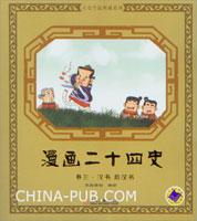 漫画二十四史 卷三(汉书 后汉书)(国内首部正说24史的漫画丛书,人人都可轻松读懂华夏历史文明)