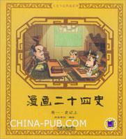 漫画二十四史 卷一(史记上)(国内首部正说24史的漫画丛书,人人都可轻松读懂华夏历史文明)