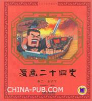 漫画二十四史 卷二(史记下)(国内首部正说24史的漫画丛书,人人都可轻松读懂华夏历史文明)
