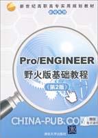 Pro/ENGINEER野火版基础教程(第2版)