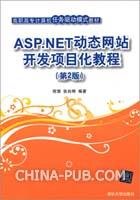 ASP.NET动态网站开发项目化教程(第2版)