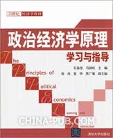 政治经济学原理学习与指导