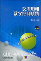 交流电机数字控制系统(第2版)