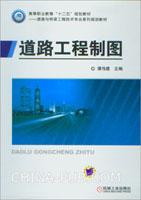 道路工程制图