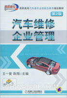 汽车维修企业管理  第2版