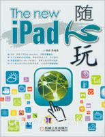 The new iPad随心玩