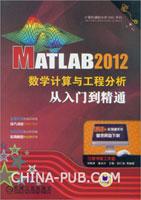 MATLAB 2012数学计算与工程分析从入门到精通