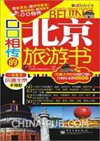 口口相传的北京旅游书(全彩)