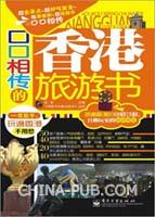 口口相传的香港旅游书(全彩)
