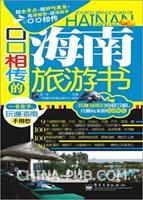口口相传的海南旅游书(全彩)