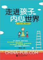 (特价书)走进孩子内心世界:0-3岁儿童心理百科(双色)