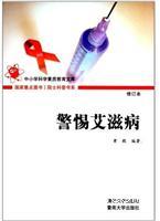 警惕艾滋病(修订版)(院士科普书系――农家书屋精选本)