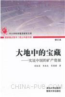 大地中的宝藏――实说中国矿产资源(院士科普书系(第三辑))