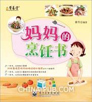 (特价书)妈妈的烹饪书(全彩)
