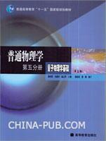 普通物理学(第5分册):量子物理学基础(第三版)