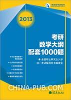2013考研数学大纲配套1000题