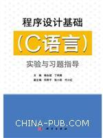 程序设计基础(C语言)实验与习题指导