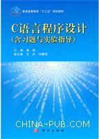 C语言程序设计(含习题与实验指导)