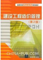 建设工程造价管理(第2版)(高等学校应用型特色规划教材)