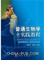 普通生物学实践教程